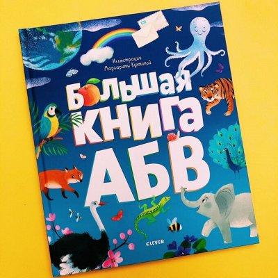 Новинки! Полезные, интересные, замечательные книжки — Уценка малышам. Познаем мир с книжкой — Детская литература