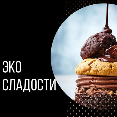 Большая чайная ! Улуны / Матча / Арома / Пуэр — Эко сладости / Без сахара ! — Вафли и печенье