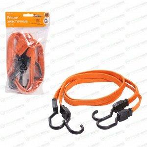Стяжки для груза Airline, резинки, 20мм, длина 100см, стальные крюки с пластиковым покрытием, комплект 2 шт, арт. AS-R-09