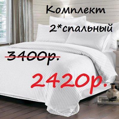 Постель как в 5* гостинице. Белье, подушки, одеяла — Гостиничный Страйп Сатин. Огромная скидка по предзаказу