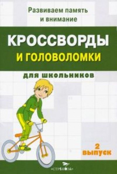 Книжный сток! Собери библиотеку за копейки — Начальная школа (1-4 кл.)