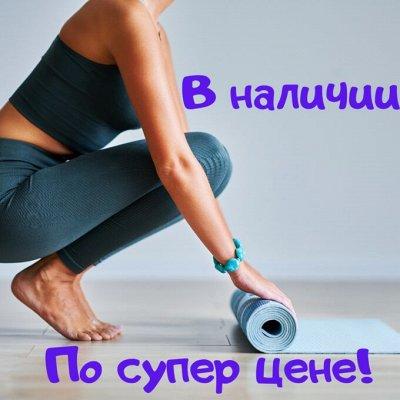 Боремся с болью в спине и включаем йогу в свою жизнь — Коврики в наличии! Раздача в течении недели 💥 — Спортивный инвентарь