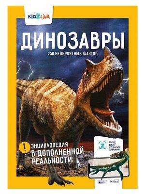Энциклопедия в дополненной реальности: «Динозавры. 250+ НЕВЕРОЯТНЫХ ФАКТОВ» 48стр., 290x220x10мммм, Твердый переплет