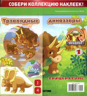 Динозавры и мир юрского периода 1