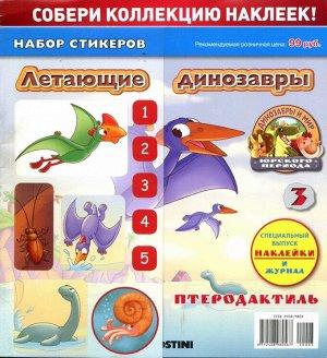 Динозавры и мир юрского периода 3