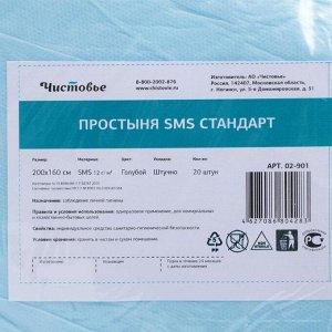 Простыня SMS Стандарт голубая 200х160 см 20 шт/упк (поштучно), 02-901