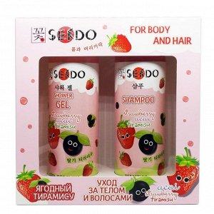 Подарочный набор Sendo «Ягодный тирамису»: гель для душа, 200 мл + шампунь для волос, 200 мл