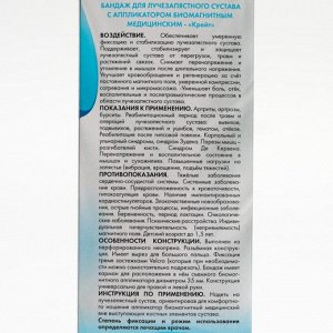 """Бандаж для лучезапястного сустава с аппликатором биомагнитным медицинским - """"Крейт"""" А200 №4"""
