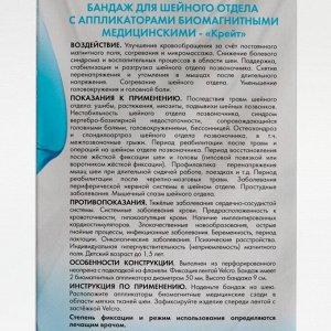Бандаж для шейного отдела с аппликаторами биомагнитными медицинскими – «Крейт» А-300 №1
