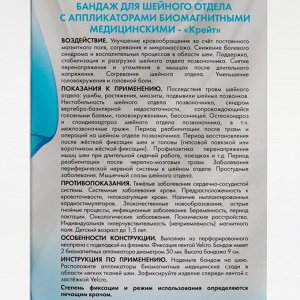 Бандаж для шейного отдела с аппликаторами биомагнитными медицинскими – «Крейт» А-300 №3