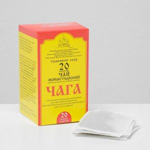 Чай чага «Монастырский», укрепление иммунитета, 20 фильтр-пакетов