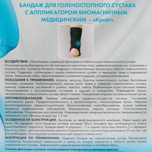 """Бандаж для голеностопного сустава с аппликатором биомагнитным медицинским - """"Крейт"""" А250 №1"""