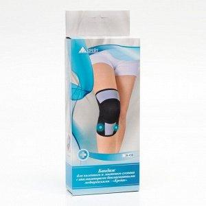 """Бандаж для коленного и локтевого сустава с аппликаторами биомагнитными медицинскими - """"Крейт"""" А-400 №5"""