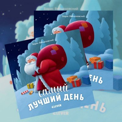 Новинки! Полезные, интересные, замечательные книжки — Уценка зимне-новогодняя — Детская литература