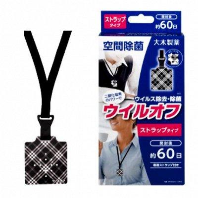 Японские блокаторы вирусов