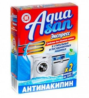 Aquasan Экспресс для удаления накипи в стиральных и посудомоечных машинах 2*100г