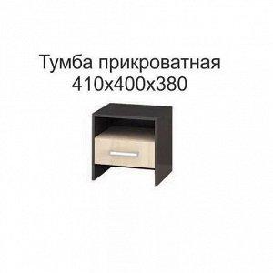 Тумба прикроватная Эрика 400x380x410 венге/дуб молочный