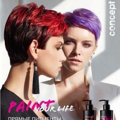 Concept, C:EHKO, Indigo Style. Проф. косметика для волос — Concept Пигмент прямого действия Fashion Look и Fresh Up — Тонирование и осветление