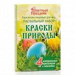 Красители пищевые для яиц «Пасхальный набор краски природы»