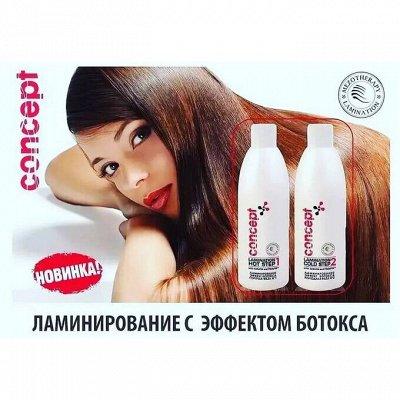 Concept, C:EHKO, Indigo Style. Проф.косметика для волос — Уход за тонкими и секущимися. Ламиниорование, шампунь-нейтра — Для волос