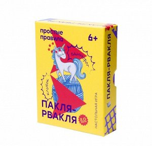 Пакля-Рвакля 6+