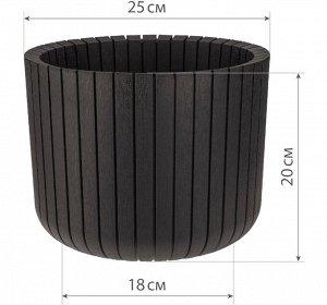 Кашпо Кашпо  8,0л Д25,0см [ШАТО] КОРИЧНЕВЫЙ РОТАНГ Габариты:250x250x200 мм. Изделие имеет цилиндрическую форму. Поверхность с имитацией дощечек и фактуры древесины, приятна на ощупь, отличается долго