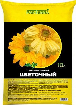 Грунт Цветочный Нов-Агро 10л