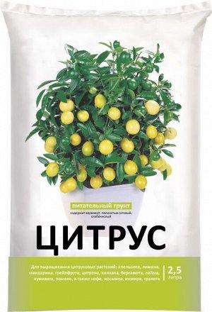 Грунт для цитрусовых Нов-Агро 2,5л