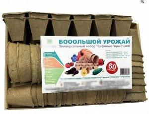 Набор горшочков торфяных 60шт