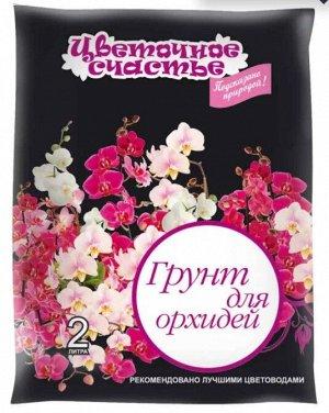 """Грунт Нов-Агро """"Цветочное счастье"""" для Орхидей, специализированный 2,5л 1/15"""