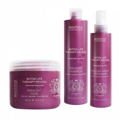 Bouticle + DCM. Серия для поврежденных осветленных волос — Atelier hair — botox life therapy revival