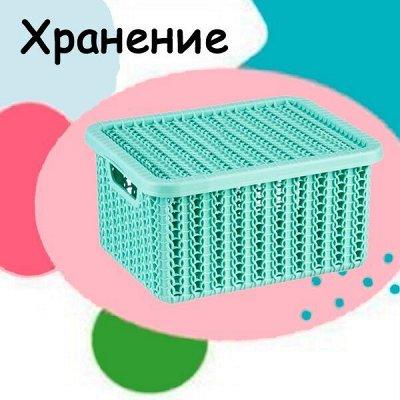 Московский пластик. Вся красота для Вашего дома — Хранение