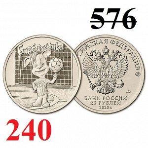 Россия 25 Рублей 2020 ММД год UNC Серия Мультипликация Барбoскины