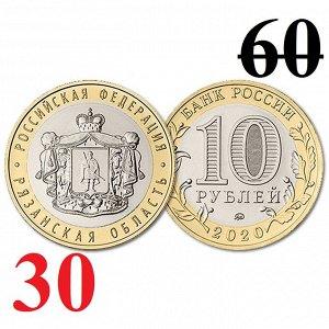 РФ 10 рублей 2020 год. Рязанская область