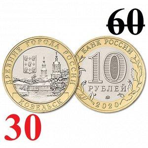 10 рублей 2020 год. Козельск