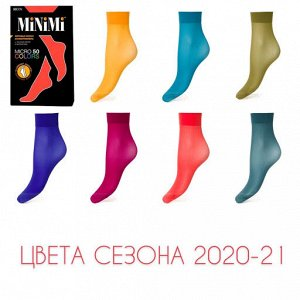 Носки Женские эластичные мягкие матовые носки из микрофибры 3D с укрепленным носком и комфортной резинкой. Носки в ярких, модных цветах осенне-зимнего сезона.  Состав носок: Полиамид 80%, Эластан 20%