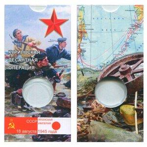 Блистер под монету России 5 рублей 2020 г. «Курильская Десантная операция»