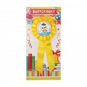 Значок - орден «Выпускник детского сада 2021», 4,5 х 17 см