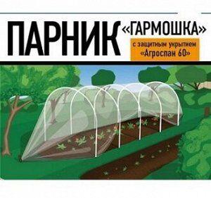 "ПАРНИК ""ГАРМОШКА"" 1,1Х0,8   6 Метров"