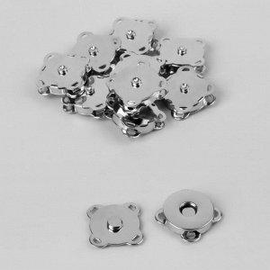 Кнопки магнитные пришивные, d = 18 мм, 10 шт, цвет серебряный