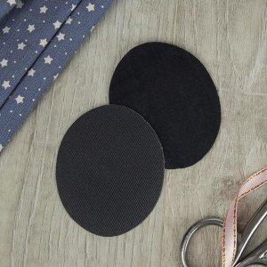 Заплатки для одежды, 7 ? 5,5 см, термоклеевые, пара, цвет тёмно-серый