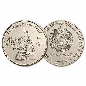 ПМР 25 рублей 2020 года. Город-Герой Тула