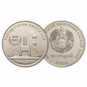 ПМР 25 рублей 2020 года. Город-Герой Смоленск
