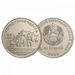 ПМР 25 рублей 2020 года. Город-Герой Одесса