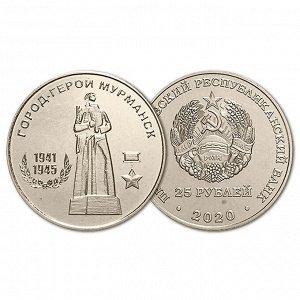 ПМР 25 рублей 2020 года. Город-Герой Мурманск