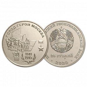 ПМР 25 рублей 2020 года. Город-Герой Москва