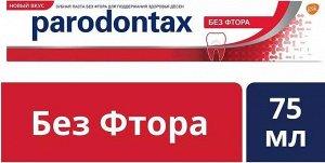 ПАРАДОНТАКС (Parodontax) з/п  без Фтора 75мл