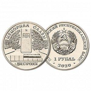 ПМР 1 рубль 2020 год. Мемориал славы. г. Днестровск