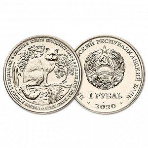 ПМР 1 рубль 2020 год. Лесная кошка