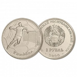 ПМР 1 рубль 2020 год. Гандбол